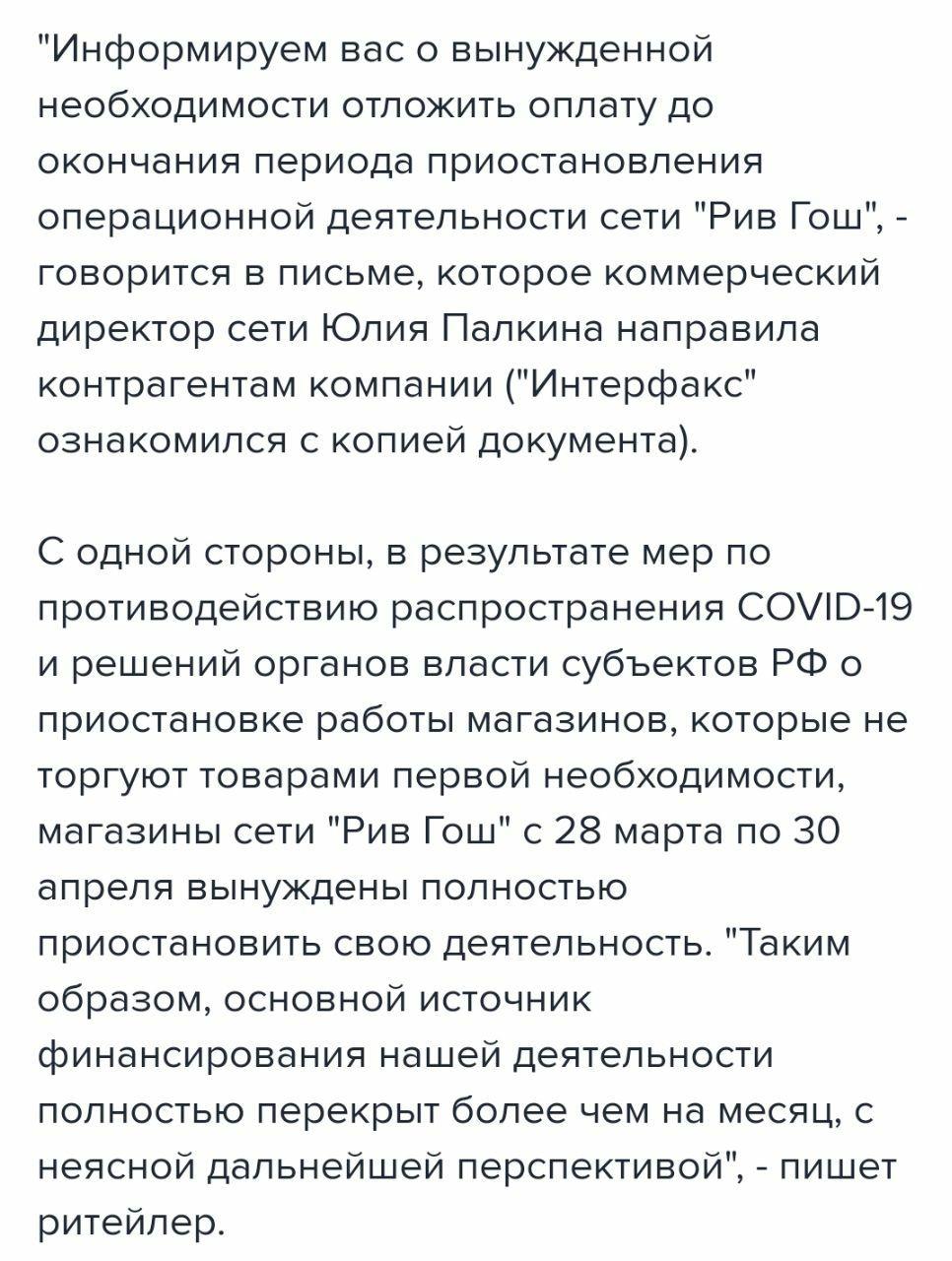"""""""Ничто так не укрепляет доверие,как предоплата"""" власть,коронавирус,ретейлеры,россияне,экономика"""