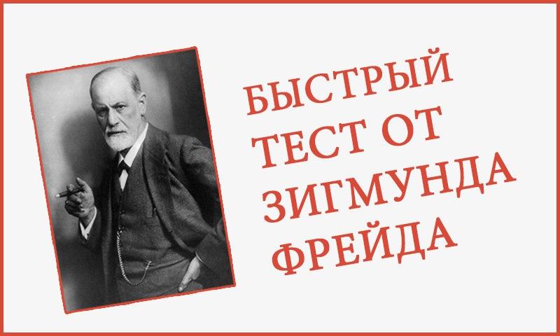 ТЕСТ | Интересный тест Зигмунда Фрейда.