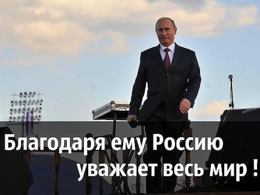 Благодаря ему Россию уважает весь мир!