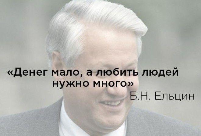 15 крутых цитат Бориса Ельци…
