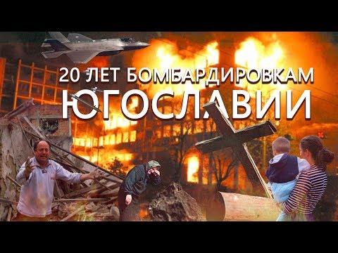 20 лет бомбардировкам Югославии: как это было?