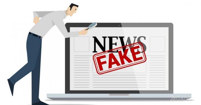 В России могут начать наказывать за распространение фейковых новостей