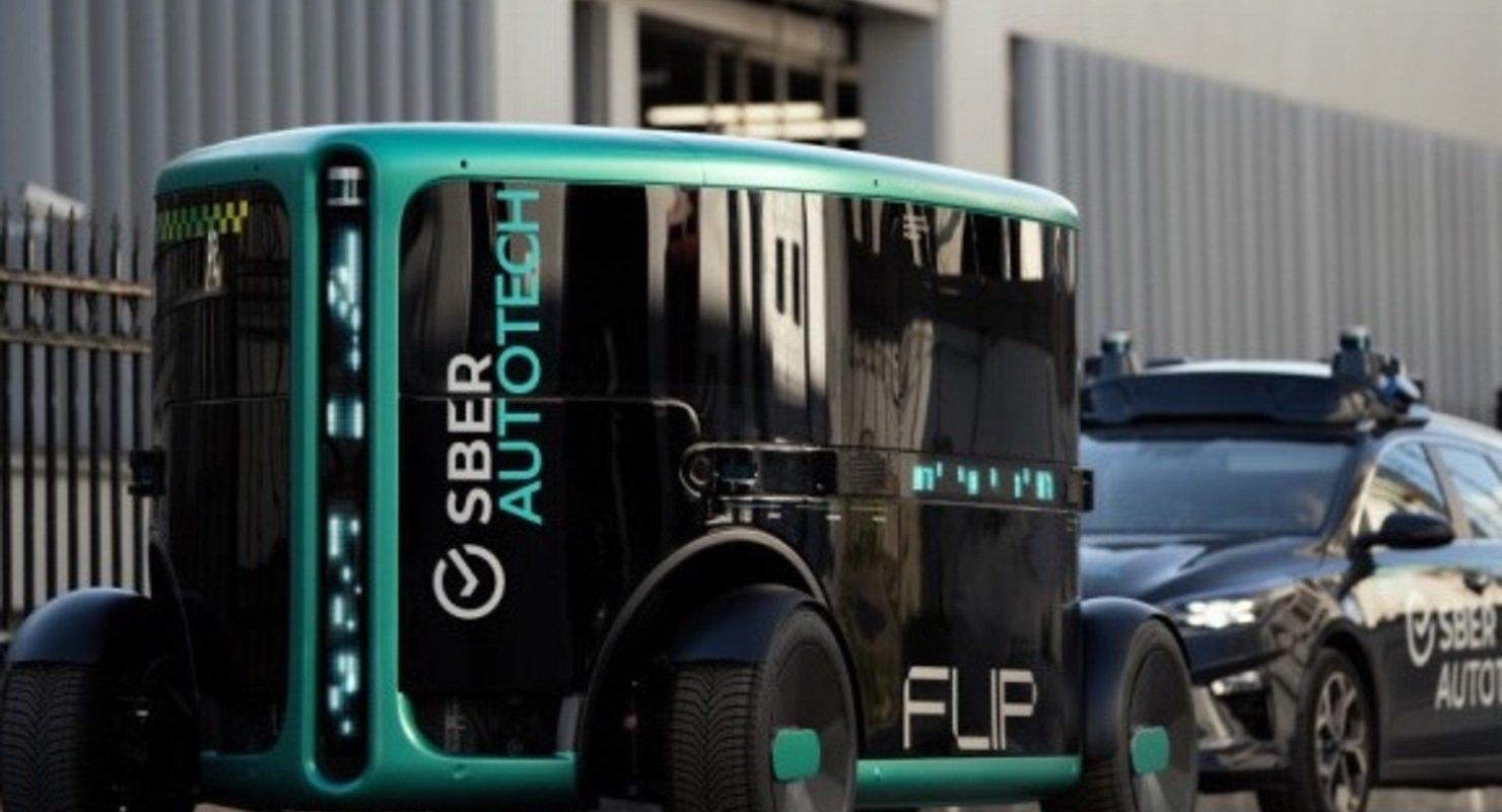 Сбер разработал беспилотный автомобиль «ФЛИП» без руля и педалей Автомобили