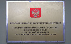 Из Пенсионного фонда России …