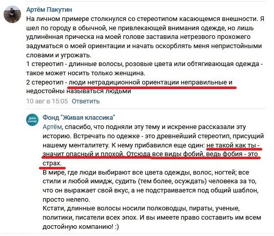 Проект «Большие разборки»: асоциальное воспитание от Минпросвета и фонда «Живая классика» россия