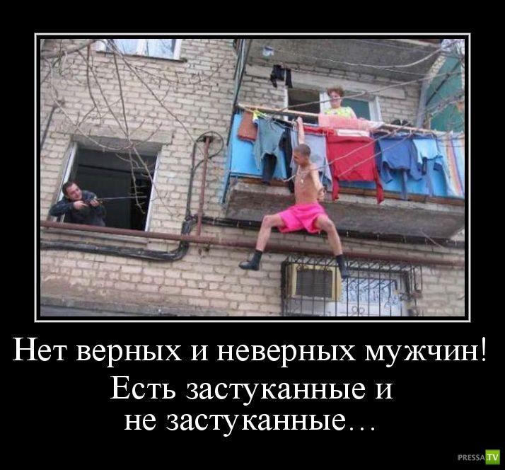Любовник жены демотиватор