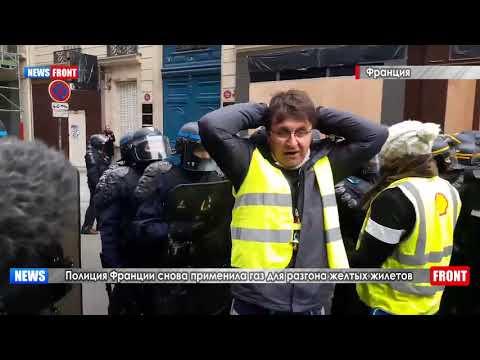Полиция Франции снова применила газ для разгона желтых жилетов