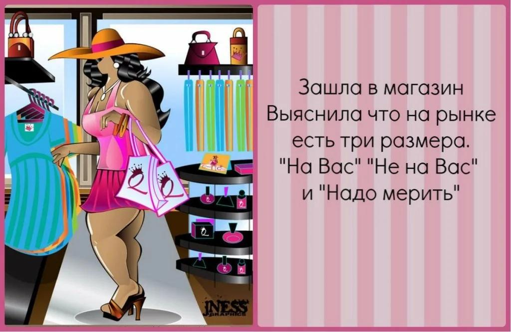 вам интересны картинка про женский гардероб приветя тут снова