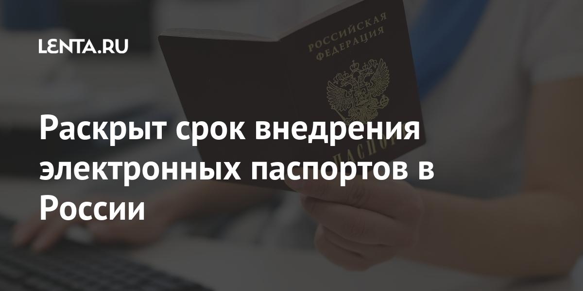 Раскрыт срок внедрения электронных паспортов в России Россия