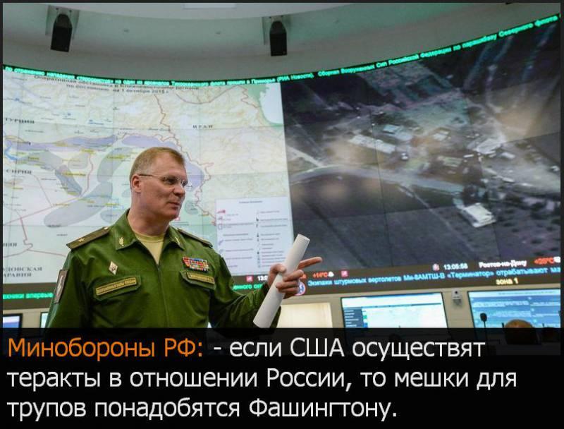 Классный ответ генерала Конашенкова