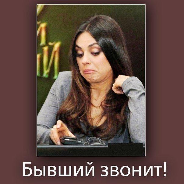 Бывший звонит... Улыбнемся)))