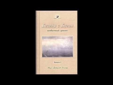 Уолш Нил Доналд — Беседы с Богом. Книга 2.