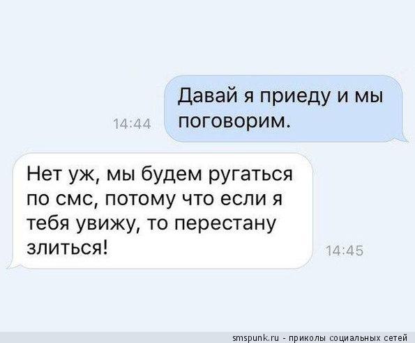 СМС-перписки. Просто убойная…