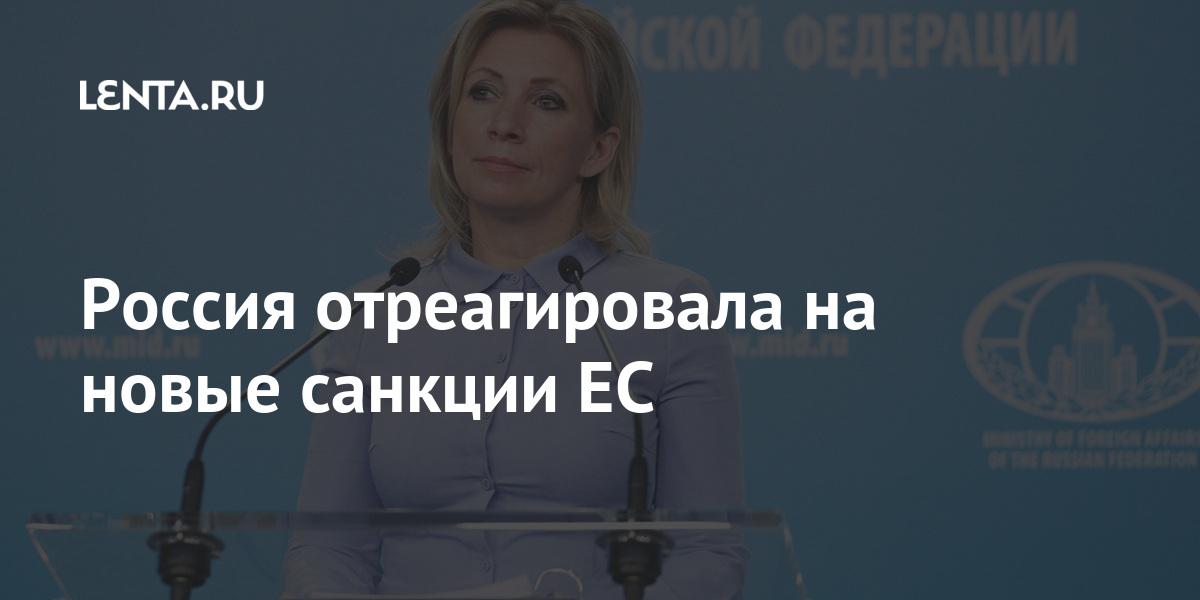 Россия отреагировала на новые санкции ЕС Мир