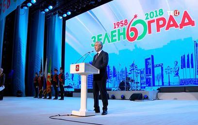 Собянин: развитие Зеленограда будет продолжено