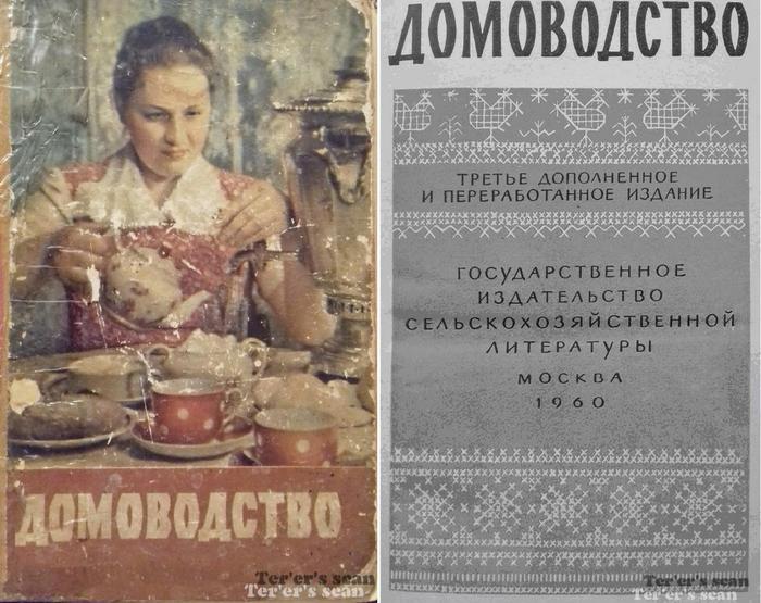 Советы хозяйке из СССР