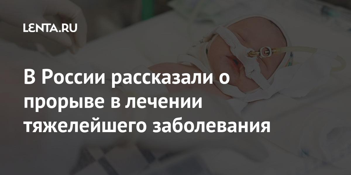 В России рассказали о прорыве в лечении тяжелейшего заболевания 69-я параллель