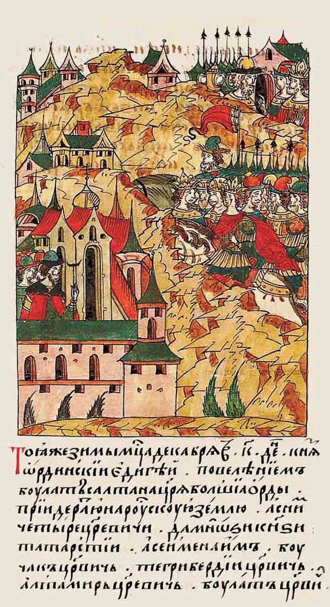 Лицевой летописный свод Руси о вторжении  Едигея