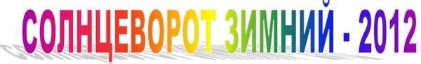 СОЛНЦЕВОРОТ ЗИМНИЙ - 2012: 17 декабря в 18 ч. в ДОМЕ БУЛГАКОВА