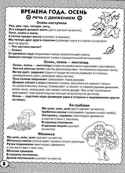 Стихи Для Развития Речи. 4-7 лет.