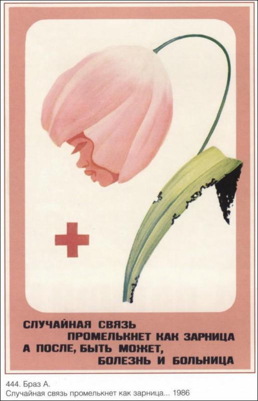 Советские плакаты, которые удивляют
