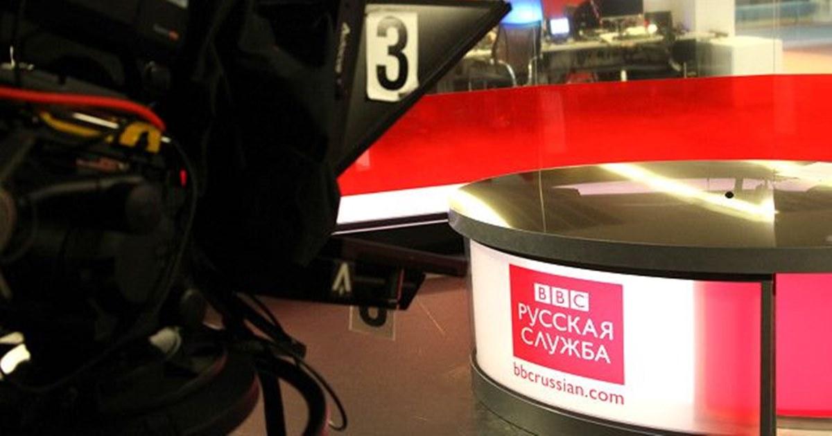 Роскомнадзор проверит BBC на экстремизм