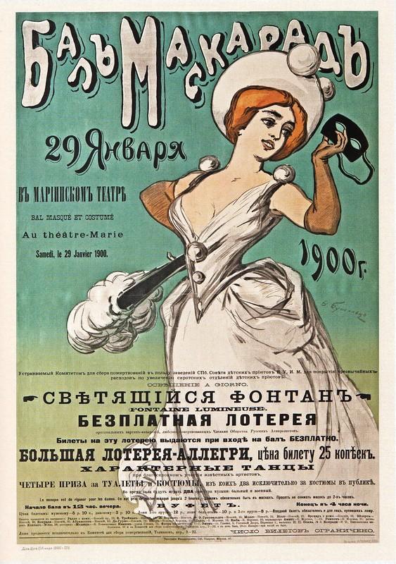 Афиши балов Петербурга-Петрограда с 1895 по 1923 годы