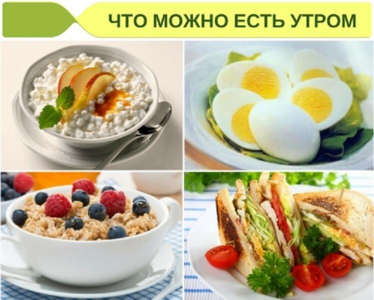 Чем Нужно Завтракать Чтобы Сбросить Вес.