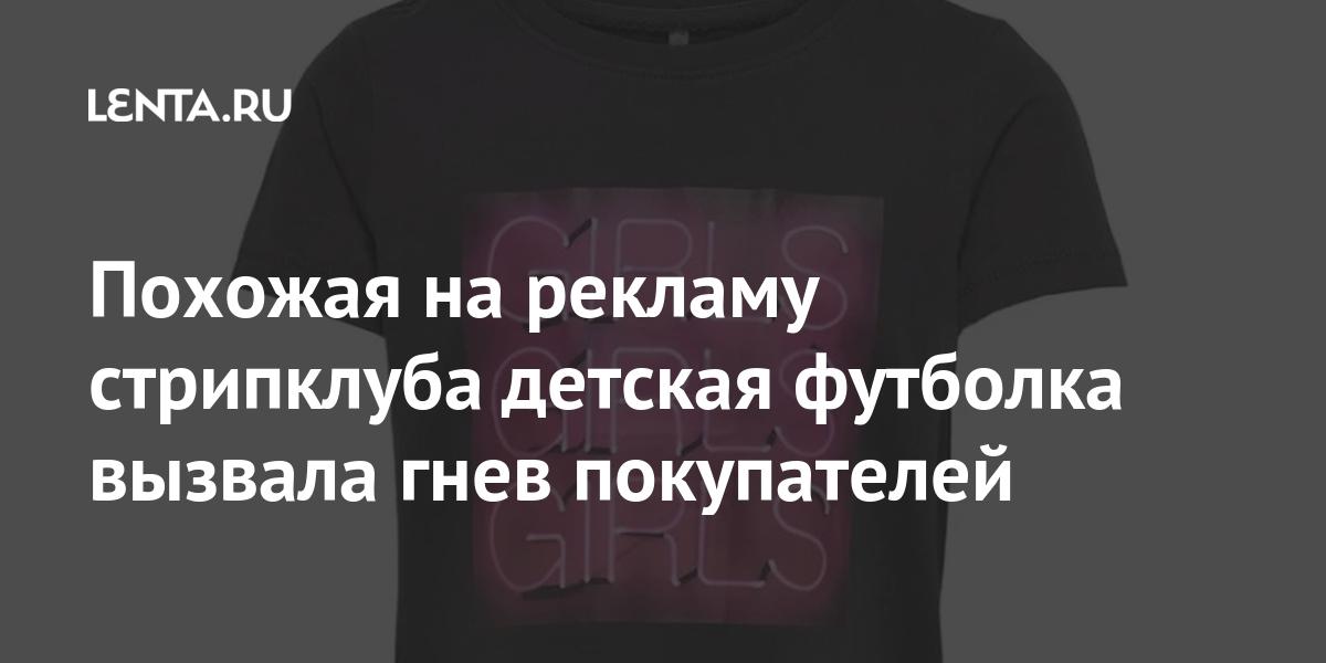 Похожая на рекламу стрипклуба детская футболка вызвала гнев покупателей Ценности