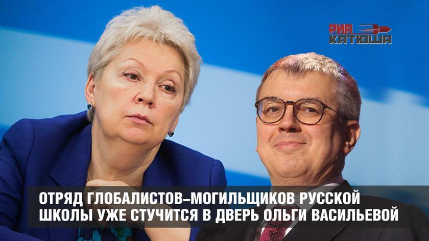 Отряд глобалистов-могильщиков русской школы уже стучится в дверь Ольги Васильевой