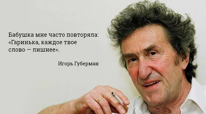 ГАРМОНИЯ МЫСЛИ. Игорь Губерман. Мысли врасплох