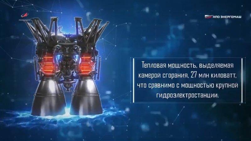 Роскосмос рассказал о самом мощном в мире ракетном двигателе