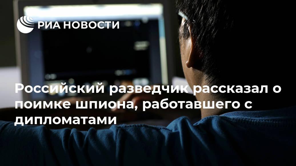 Российский разведчик рассказал о поимке шпиона, работавшего с дипломатами Лента новостей