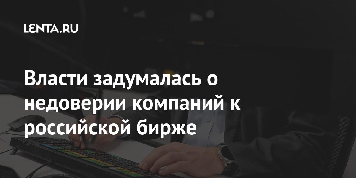 Власти задумалась о недоверии компаний к российской бирже Экономика