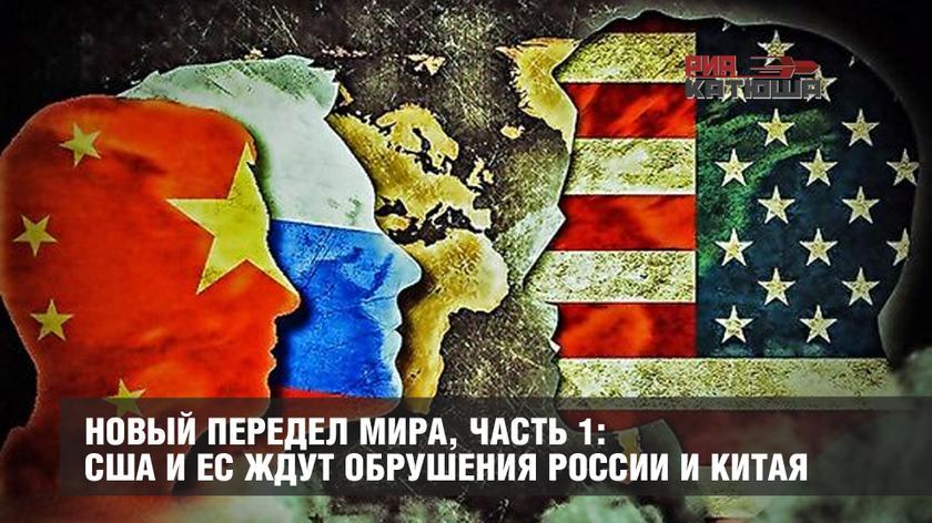 Новый передел мира, часть 1: США и ЕС ждут обрушения России и Китая геополитика