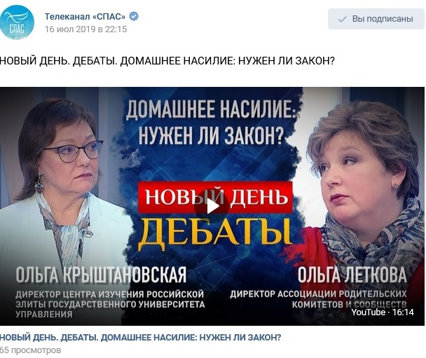 Телеканал «Спас» продвигает антисемейную повестку