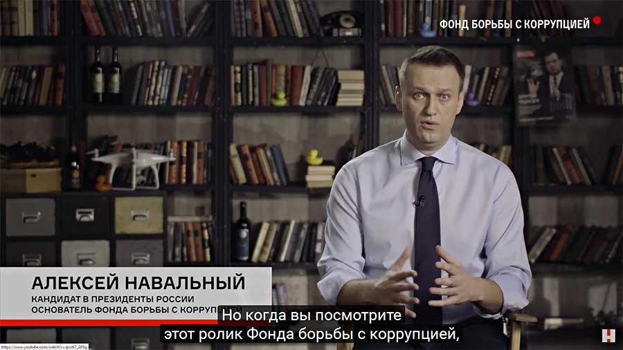 Кандидат Навальный