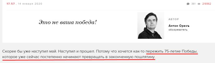 Антироссийская радиостанция «Эхо Москвы» пытается переписать историю Великой Отечественной войны