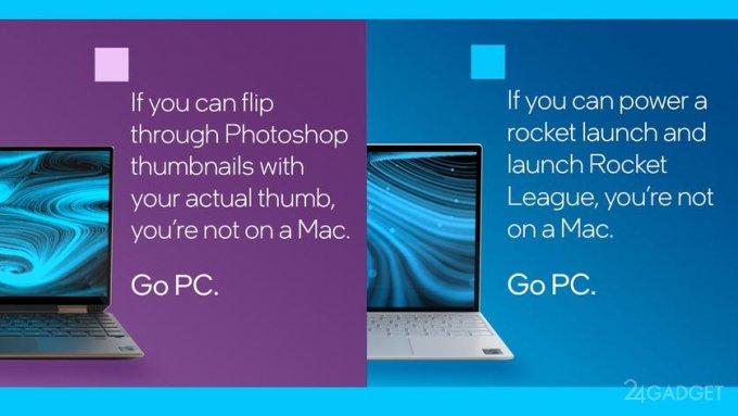 Intel продолжает троллить Apple в своей рекламе