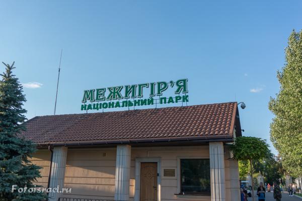 Межигорье — резиденция Януковича. Часть1