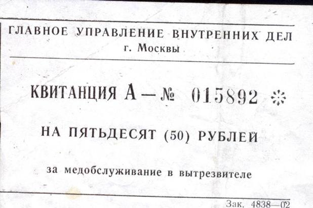 Выпивших россиян смогут насильно забирать в платные вытрезвители Вытрезвители,общество,россияне