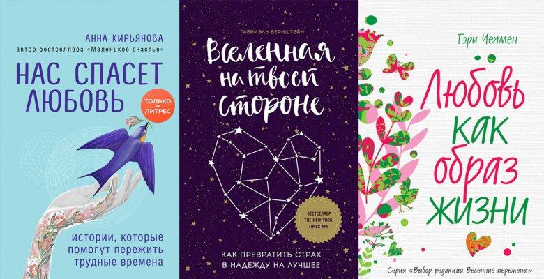 5 добрых книг, которые помог…