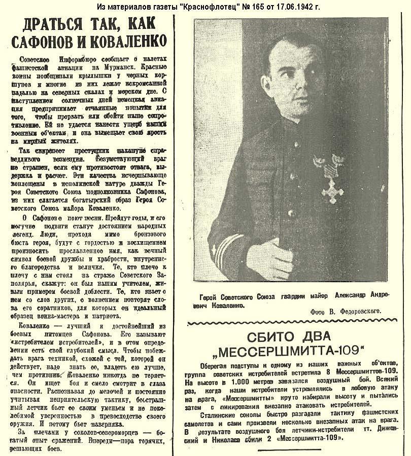 Фрагмент газеты «Краснофлотец» от 17 июня 1942 г.