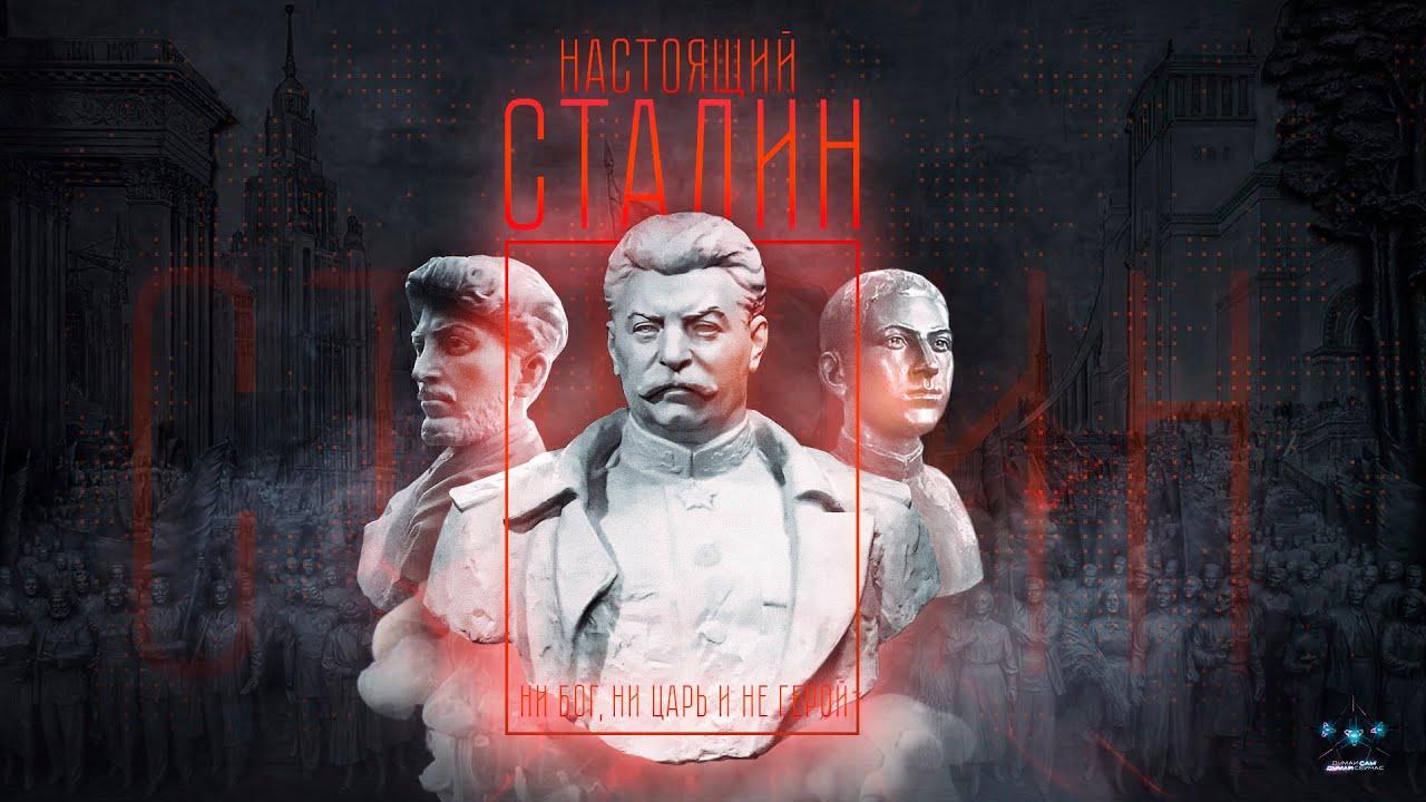 Настоящий Сталин: фильм-ответ всем антисоветским фальшивкам, распространяемым на ТВ