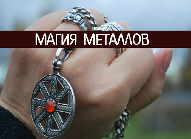 Магия металлов