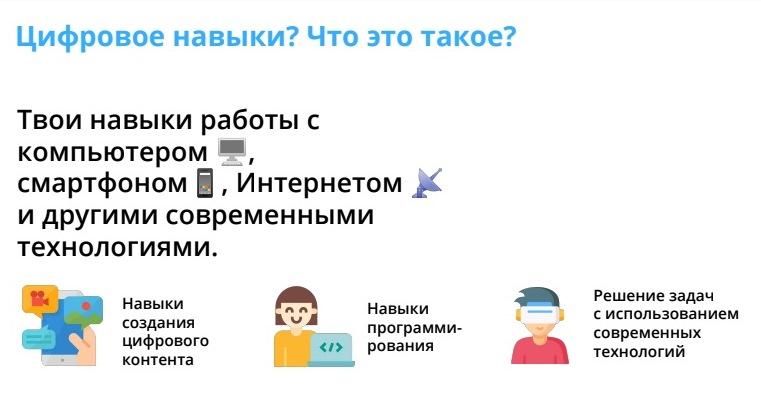 «Цифровое ГТО» – новый проект глобалистов по отбору социальных инженеров для «людей одной кнопки» россия