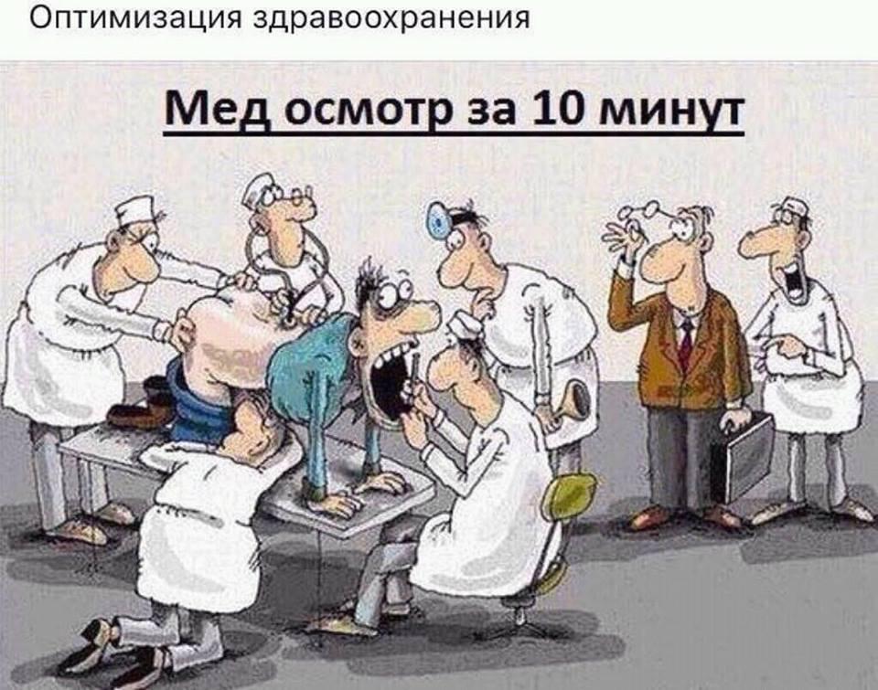 Днем, прикольные открытки про работу медиков