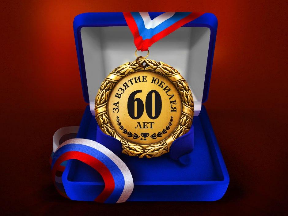 Открытки сергею с 60 летием, дню рождения