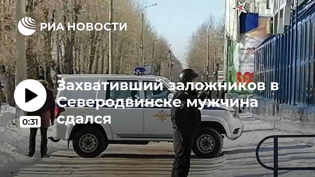 Захвативший заложников в Северодвинске мужчина сдался Лента новостей