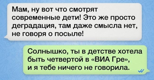 Подборка СМС, в которых отра…